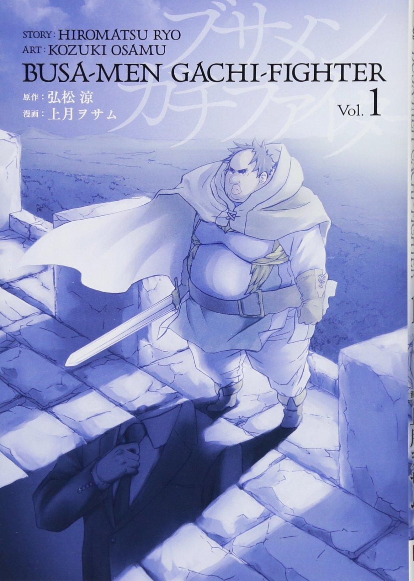 『ブサメンガチファイター』全巻ネタバレ!苦行設定の主人公に惚れる【無料】