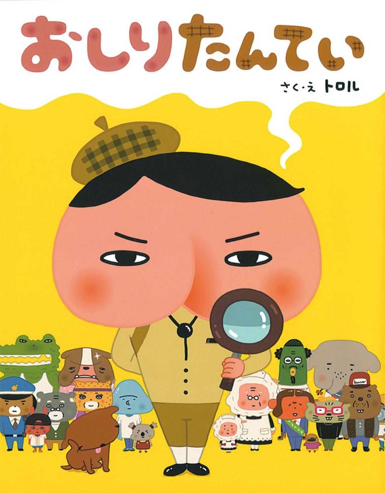 アニメ化絵本「おしりたんてい」シリーズおすすめ5選!子どもが夢中になる本