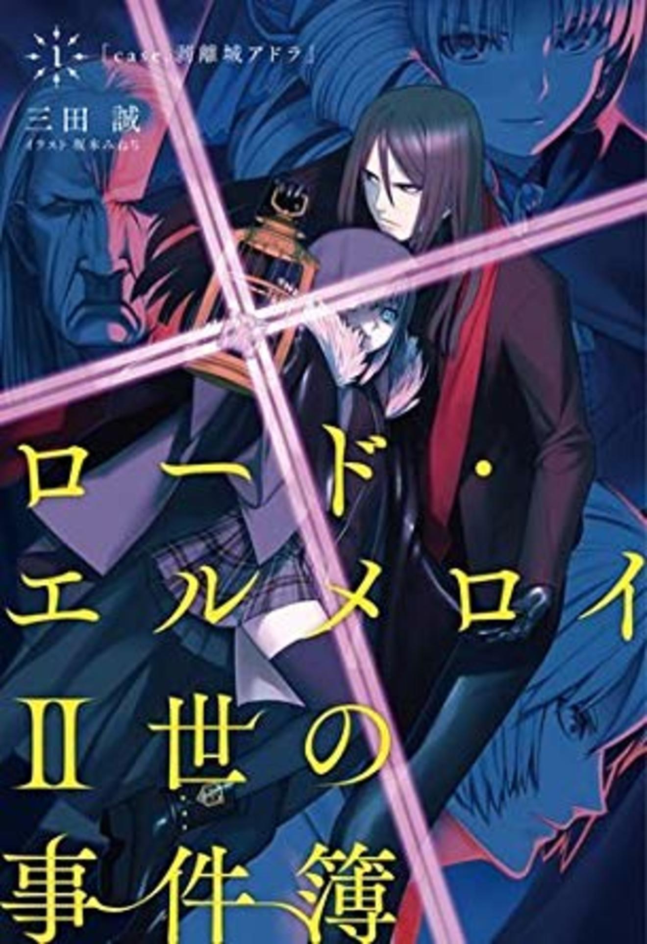 『ロード・エルメロイII世の事件簿』が面白い!アニメ化小説をネタバレ紹介
