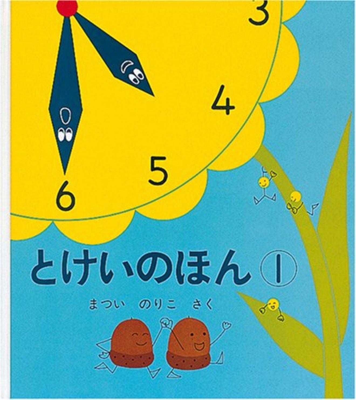 まついのりこの書籍おすすめ5選!『とけいのほん』などで有名な絵本作家