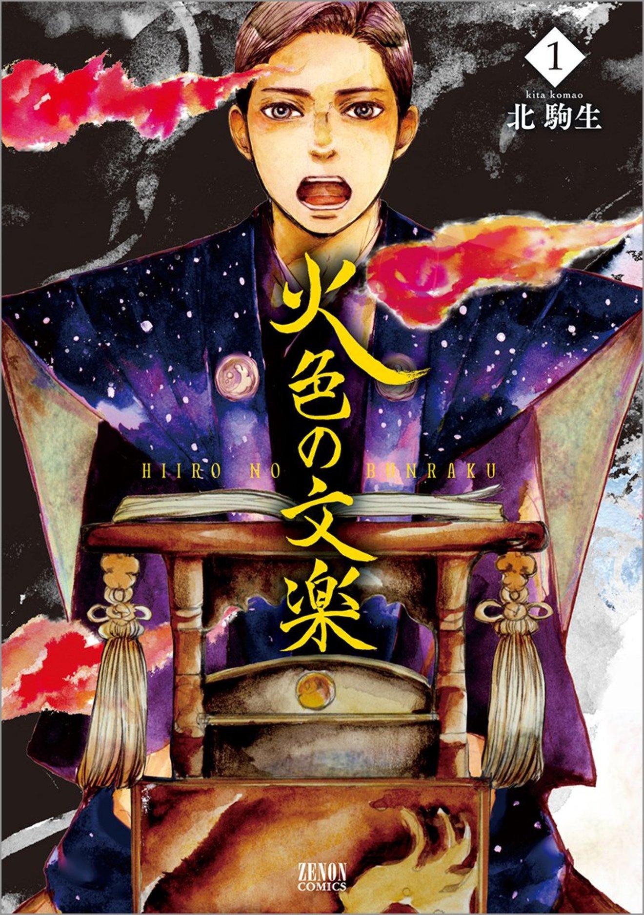 『火色の文楽』全巻ネタバレ紹介!夢を絶たれた少年の挑戦の物語【無料】