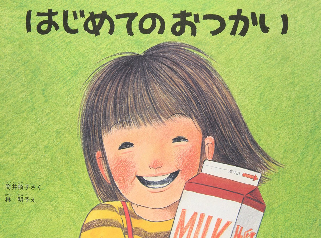 筒井頼子のおすすめ絵本5選!『はじめてのおつかい』など魅力的な作品たち