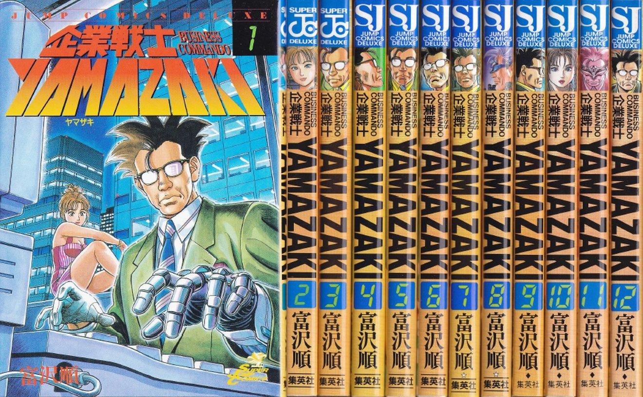 『企業戦士YAMAZAKI』が無料!結末までの見所をネタバレ紹介!面白い