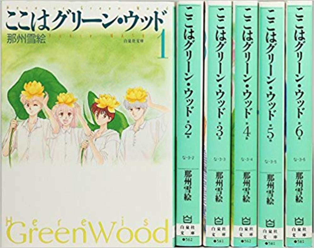 漫画『ここはグリーン・ウッド』全巻の名言ネタバレ紹介!最終回は…【無料】