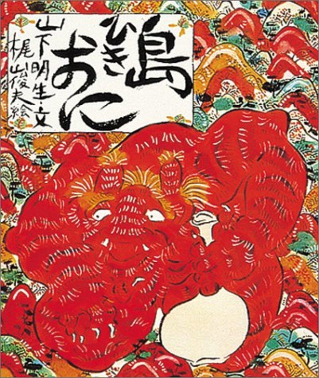 山下明生のおすすめ書籍6選!絵本「ねずみ」シリーズと「バーバパパ」で有名