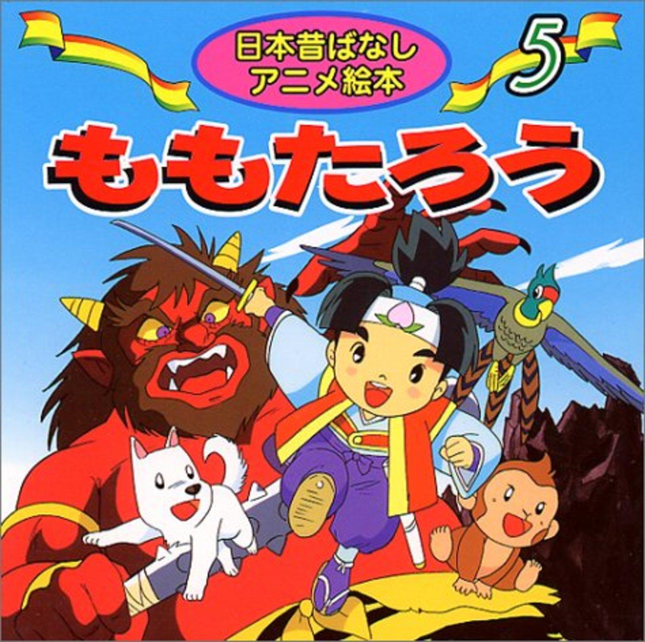 童話『桃太郎』12の事実!桃から産まれてない?実は怖い!?知られざる内容