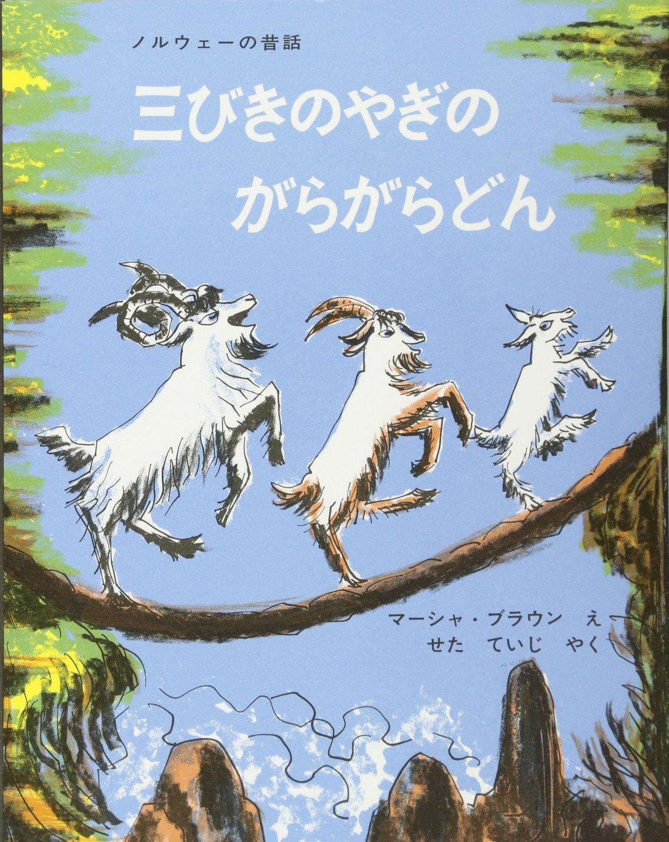 『三びきのやぎのがらがらどん』と「トトロ」の関係は?教訓や魅力も紹介!