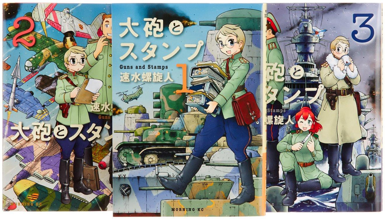 『大砲とスタンプ』の魅力ネタバレ紹介!紙の上の戦い?異色のミリタリー漫画