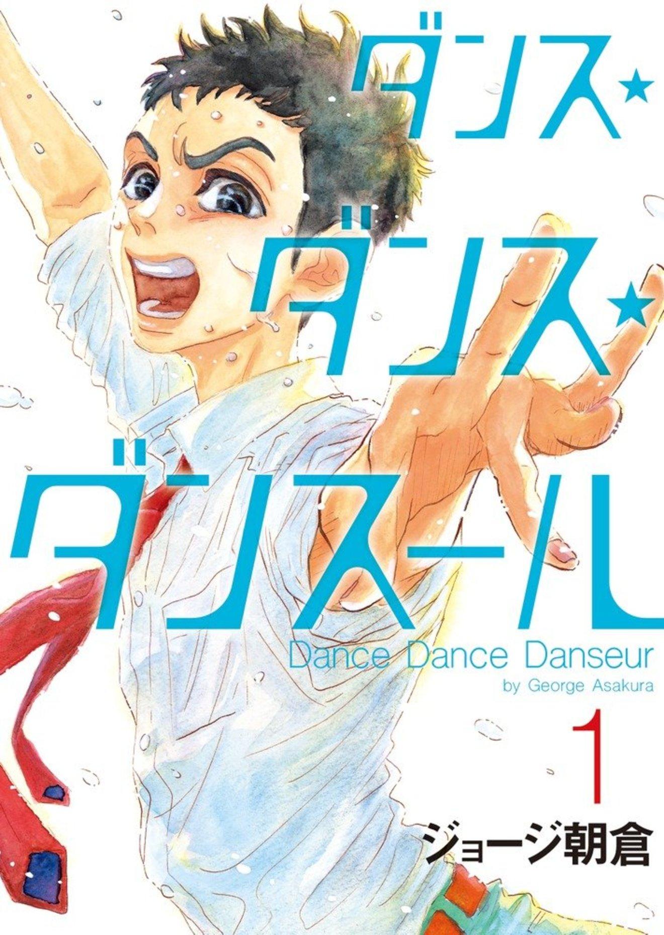 『ダンス・ダンス・ダンスール』が熱すぎる。12巻までの見所をネタバレ紹介
