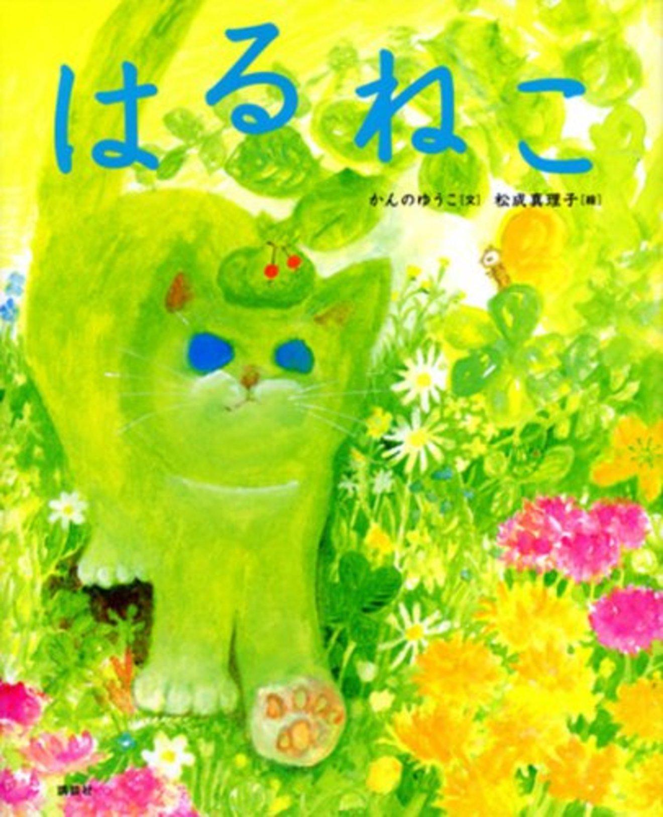 春を感じる絵本おすすめ6選!有名作品から意外なものまで、読み聞かせにも!