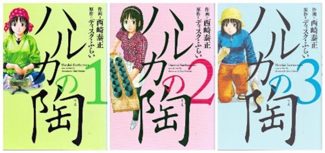 『ハルカの陶』の見所を全巻ネタバレ紹介!備前焼マンガが映画化!?