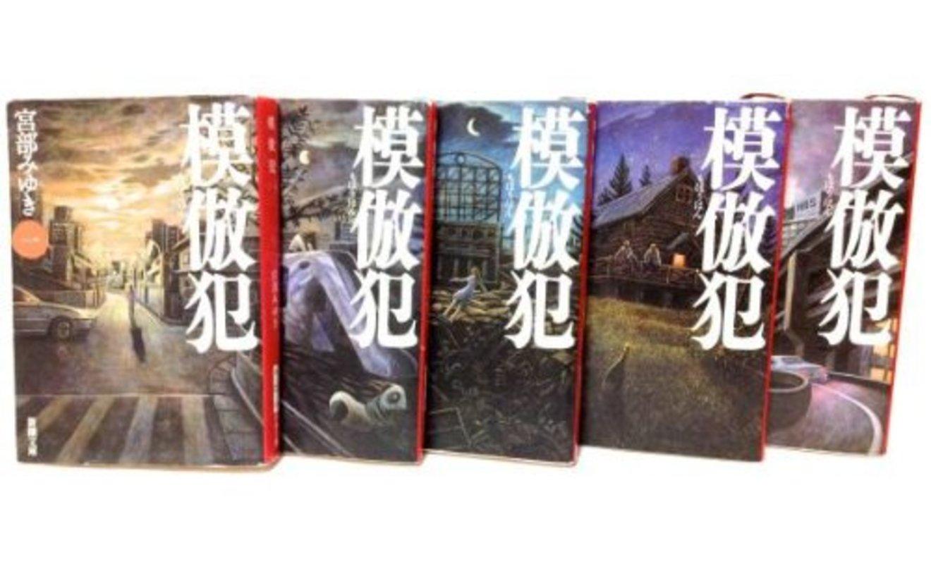 原作小説『模倣犯』7の魅力をネタバレ解説!伏線や謎、タイトルの意味を考察