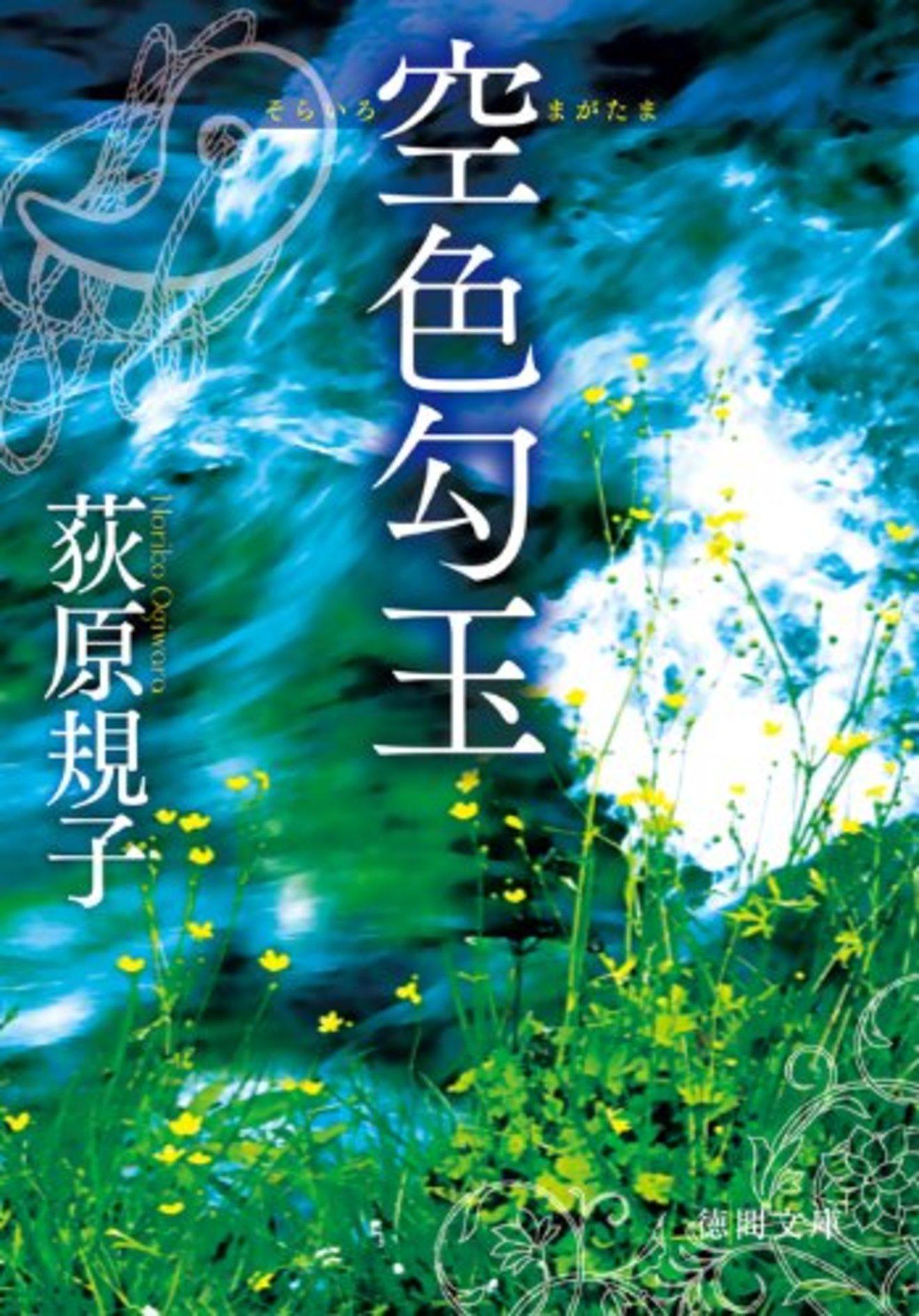 『空色勾玉』と「勾玉」シリーズの魅力を考察!恋愛小説としても面白い!