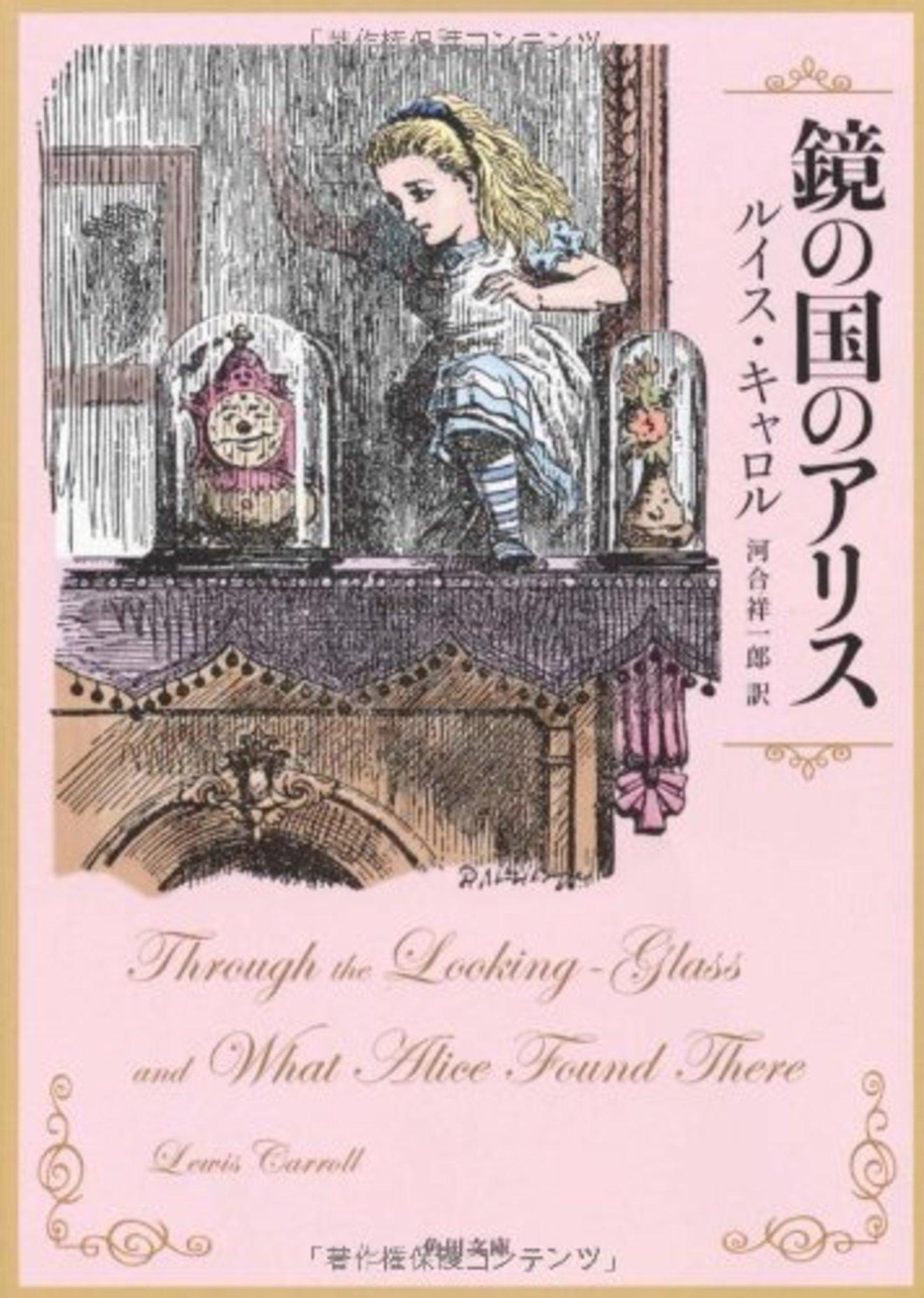 『鏡の国のアリス』を徹底解説!あらすじや登場人物、名言、ラースなど