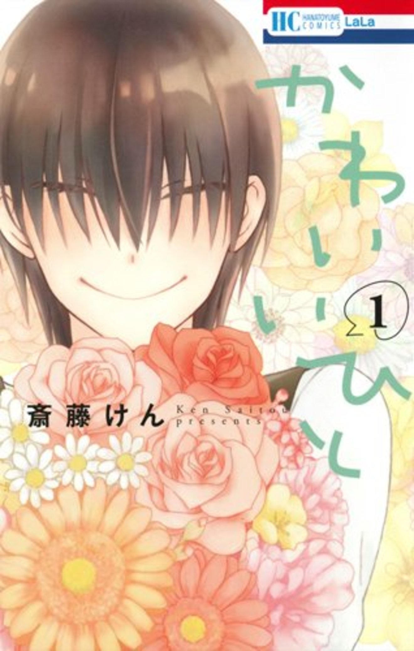 『かわいいひと』最新6巻までネタバレ!癒し系ニヤニヤ漫画が面白い【無料】