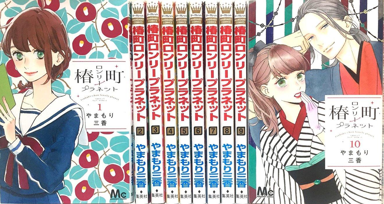 『椿町ロンリープラネット』12巻までネタバレ!王道展開の少女漫画【無料】