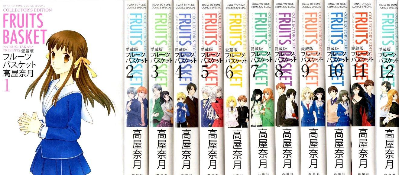 漫画『フルーツバスケット』全巻の見所をネタバレ!アニメ化の名作が無料!