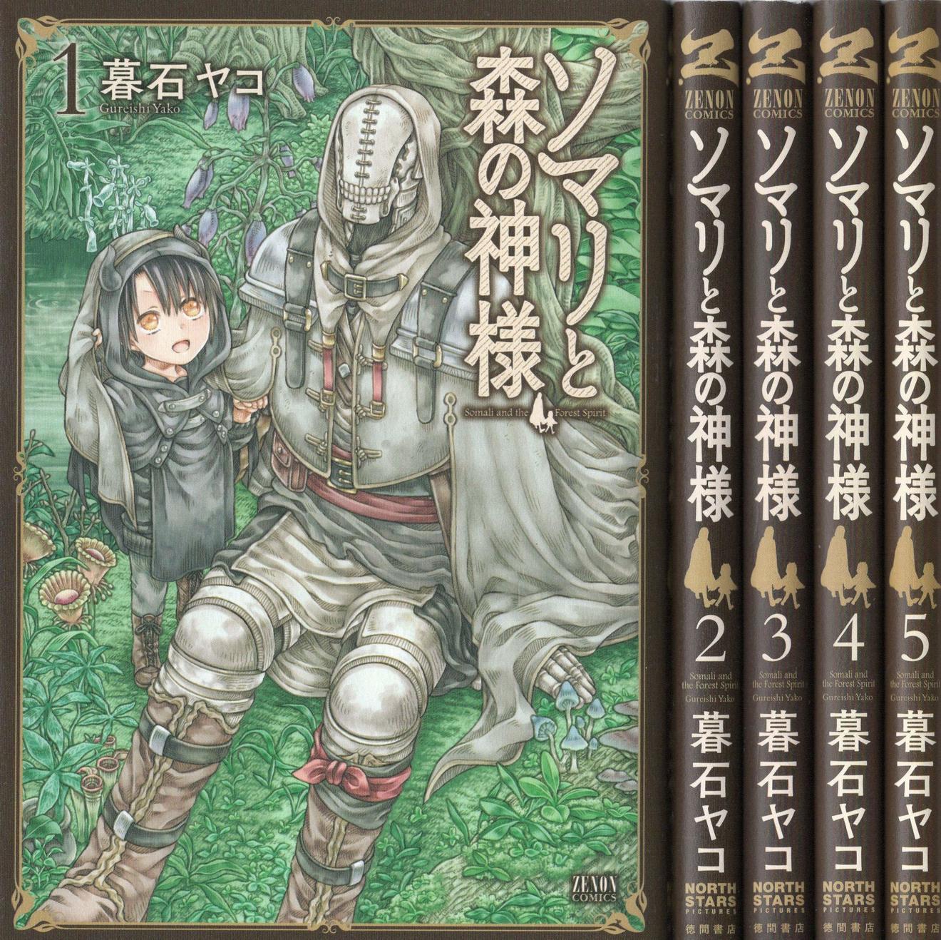 『ソマリと森の神様』の見所を全巻ネタバレ紹介!