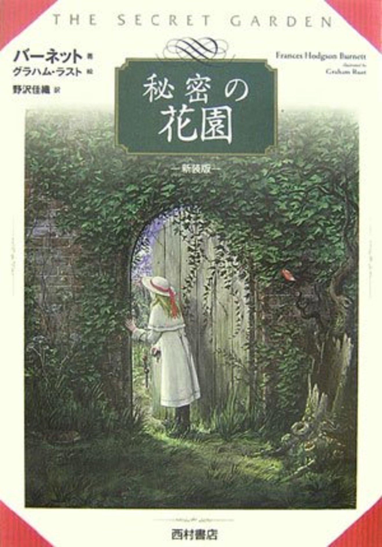 小説『秘密の花園』で庭園は何を象徴しているのか考察!あらすじも紹介