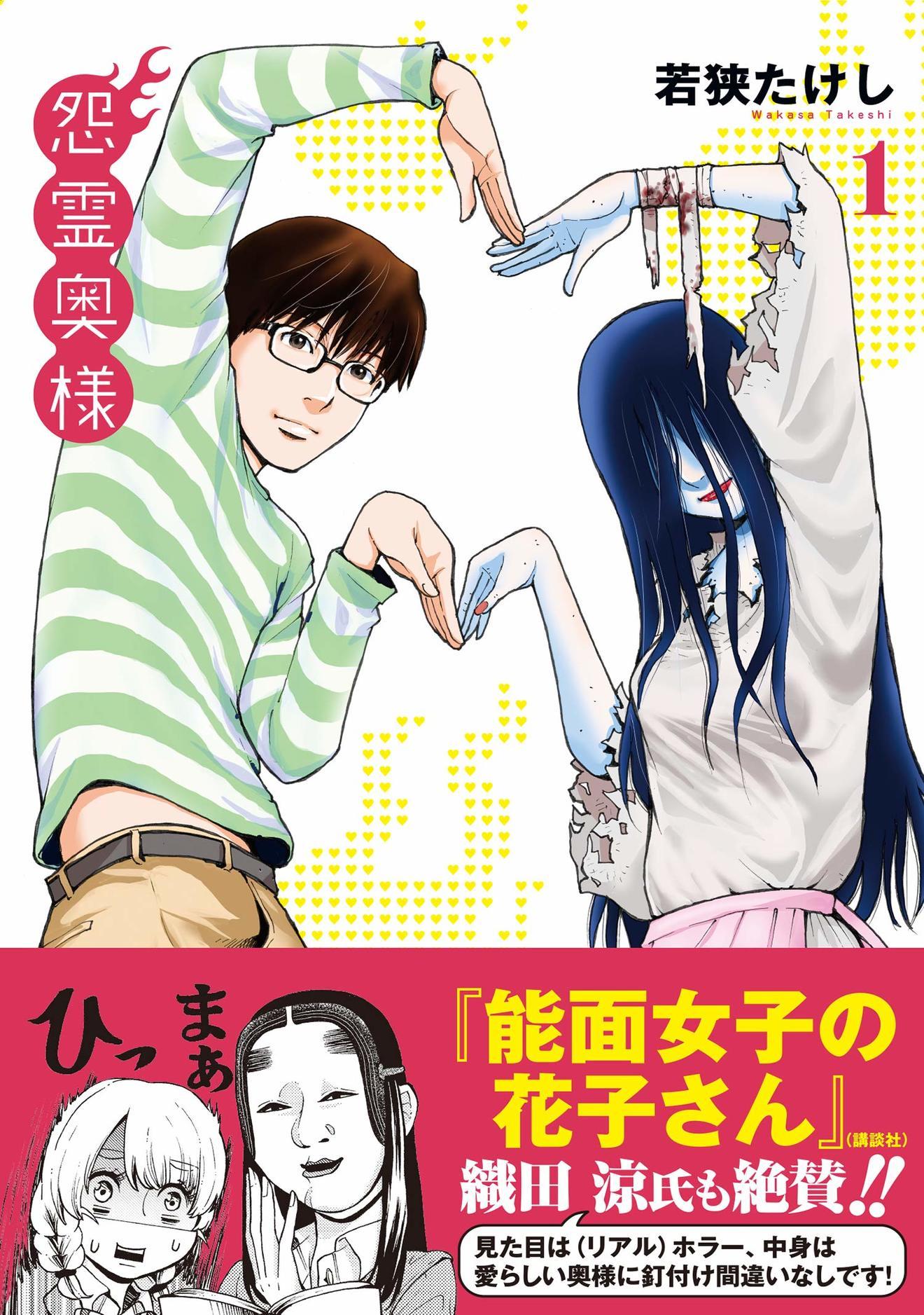 『怨霊奥様』があらすじからしてヤバい!まさかの恋愛漫画をネタバレ【無料】