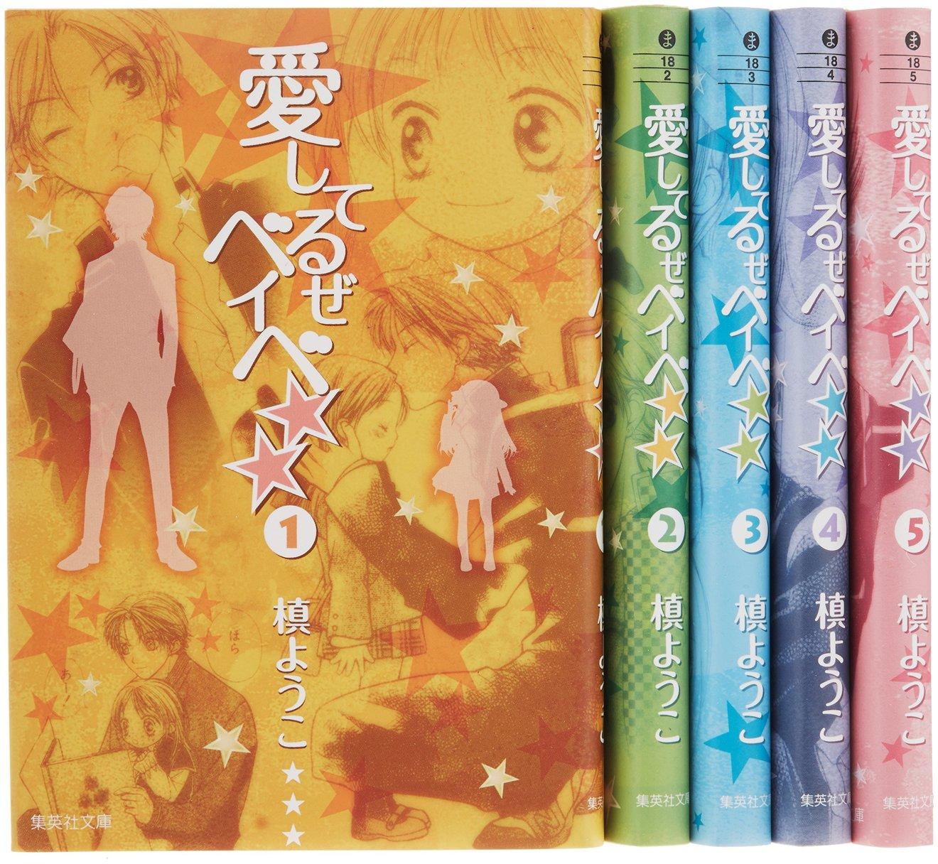 『愛してるぜベイベ★★』の見所を最終回までネタバレ紹介!無料で読める!