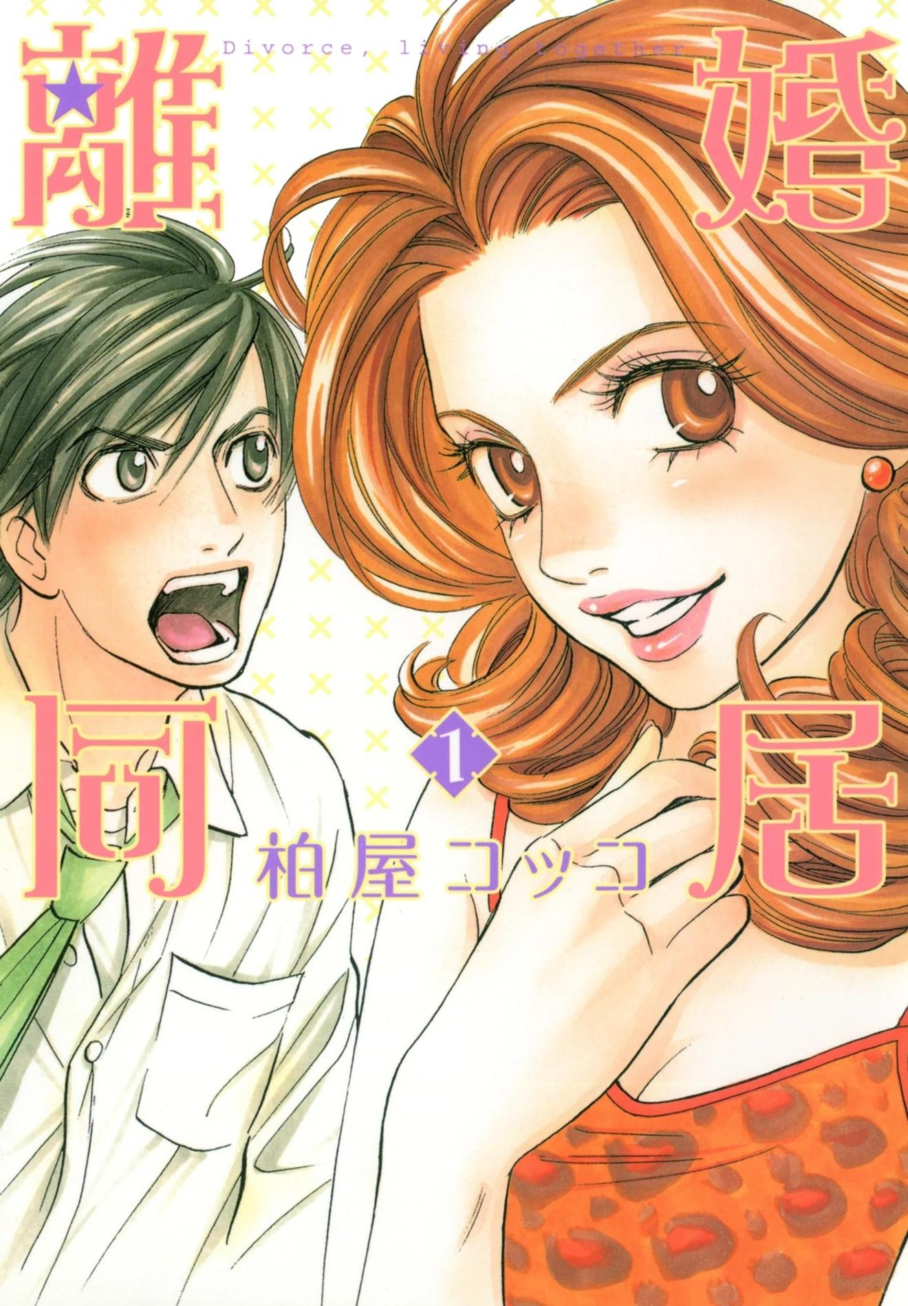 漫画『離婚同居』無料連載 1回目!まさかの展開から始まる物語をネタバレ!