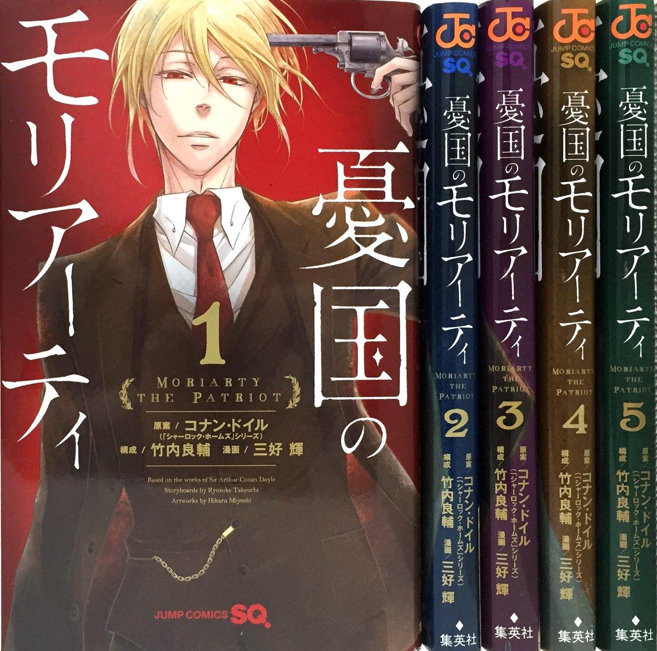『憂国のモリアーティ』敵が主役の物語がミュージカル化!8巻までネタバレ