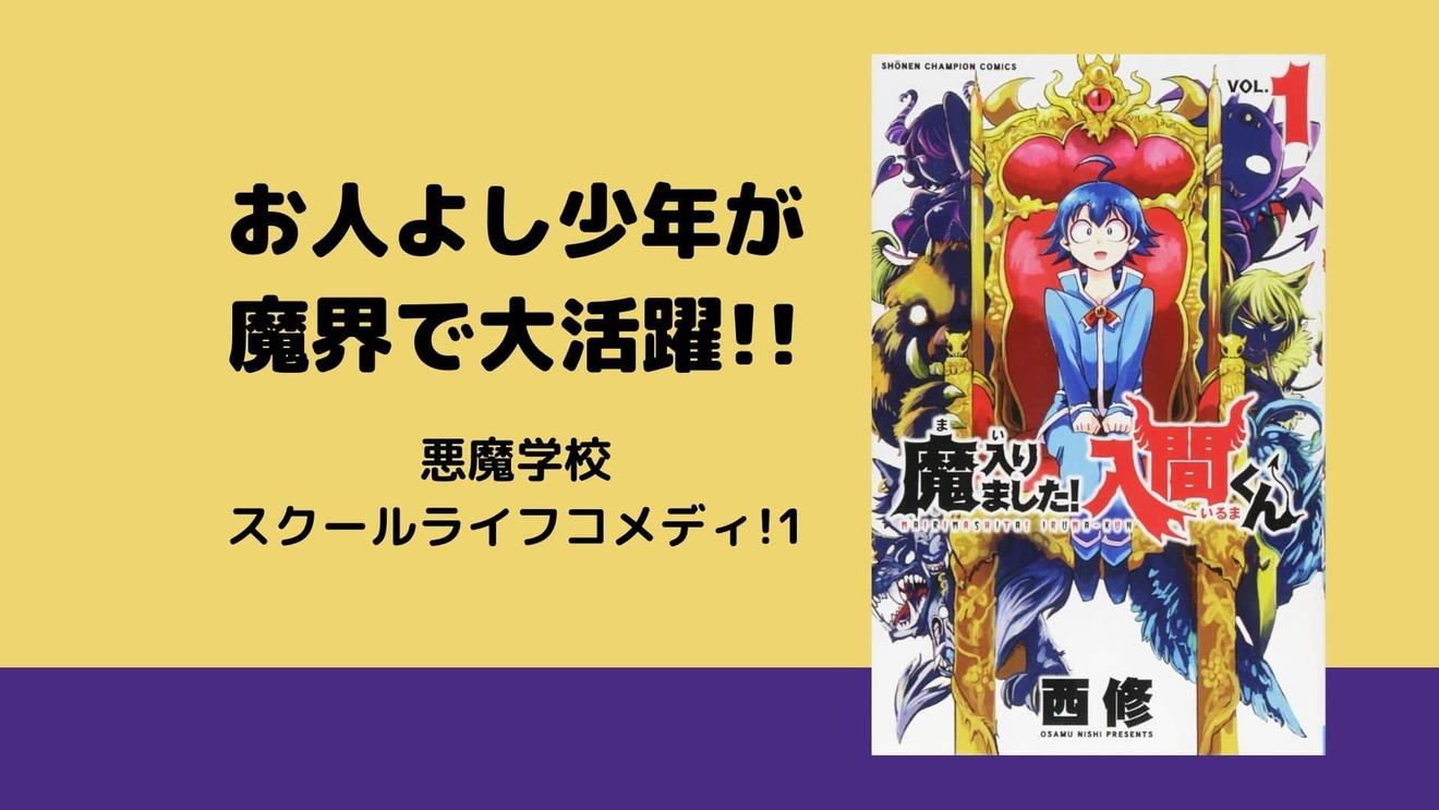 『魔入りました!入間くん』10巻までの見所をネタバレ!アニメ化漫画が無料