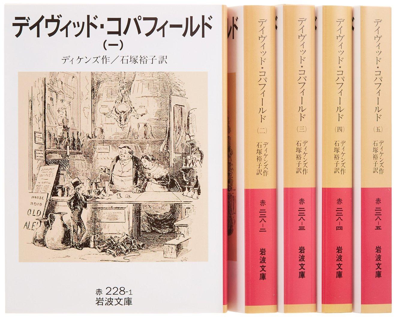 小説『デイヴィッド・コパフィールド』を全巻ネタバレ紹介!映画化も決定!