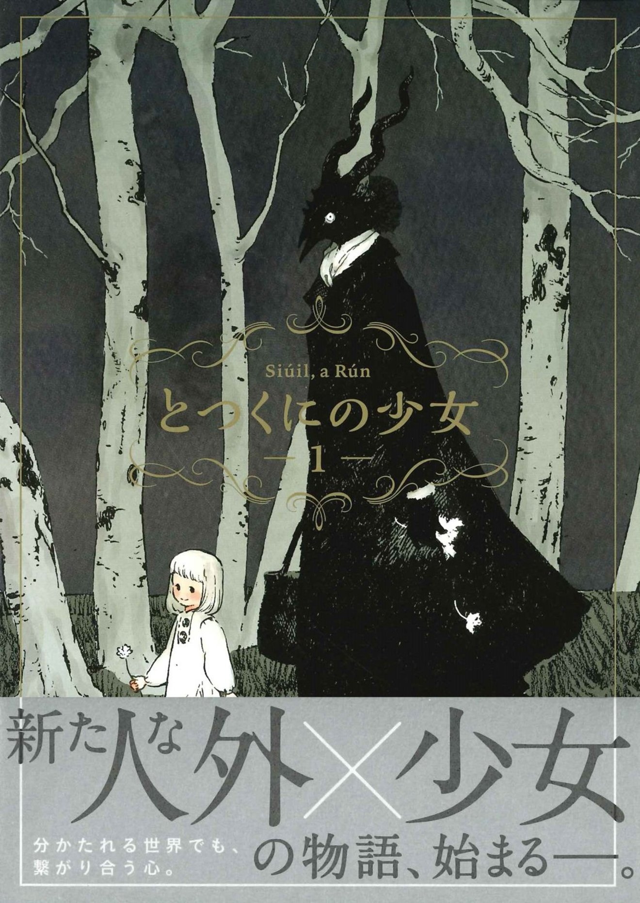 漫画『とつくにの少女』ダークなテンションにハマる。7巻までネタバレ紹介!