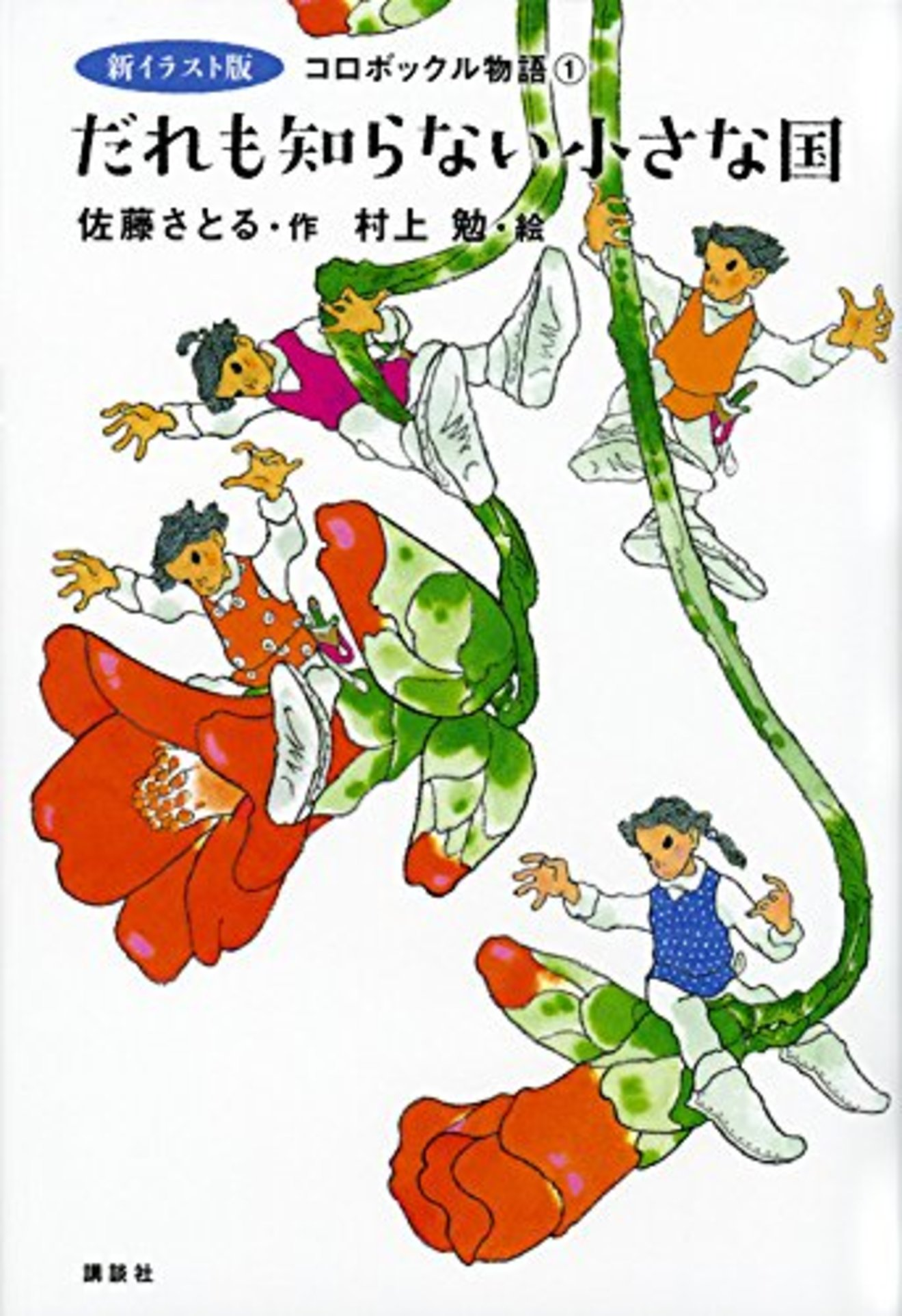 「コロボックル物語」シリーズの魅力。あらすじ、絵本、有川浩の続編も紹介!