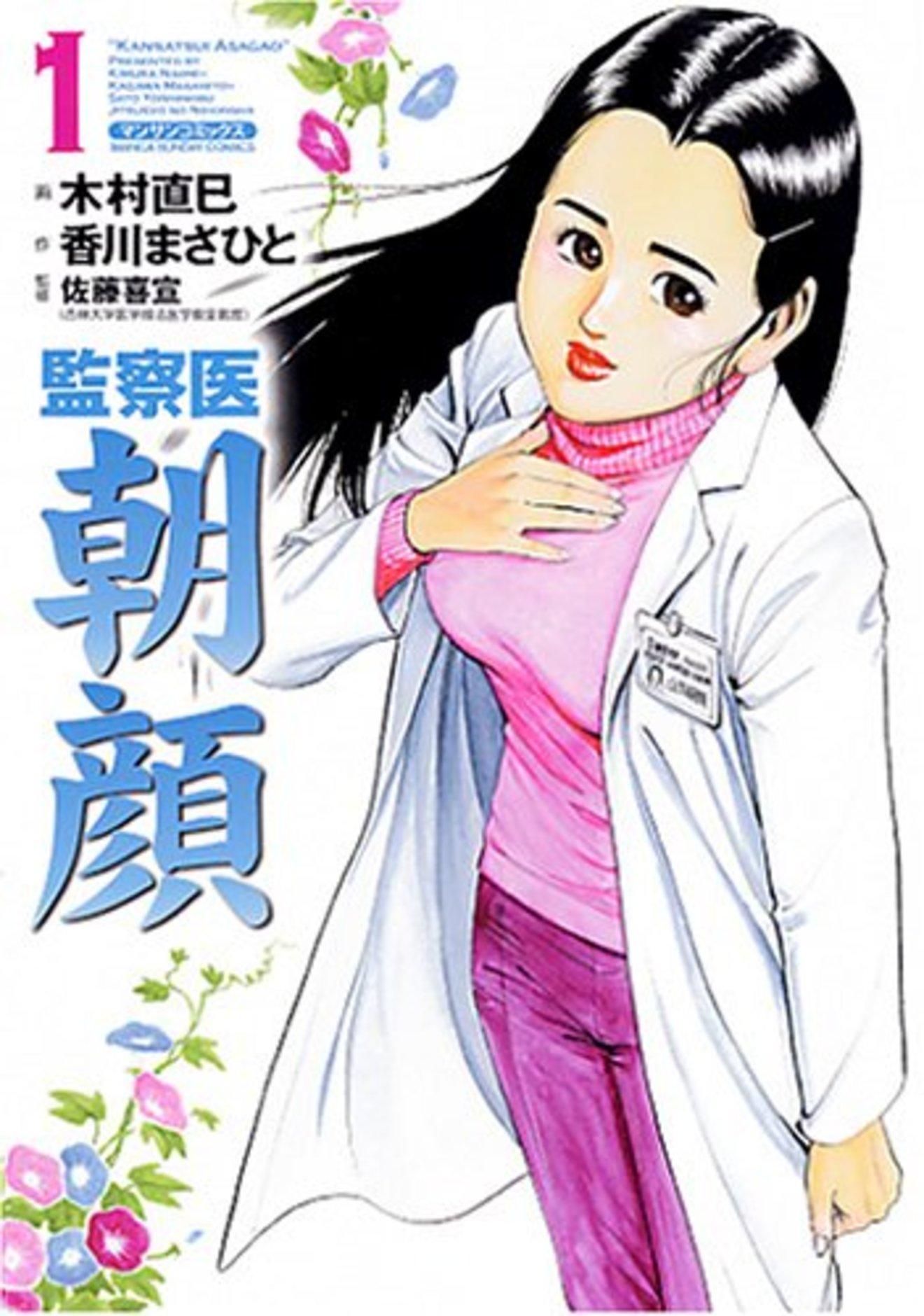 漫画『監察医朝顔』5つの見所ネタバレ!ドラマ化原作が面白い!登場人物も…