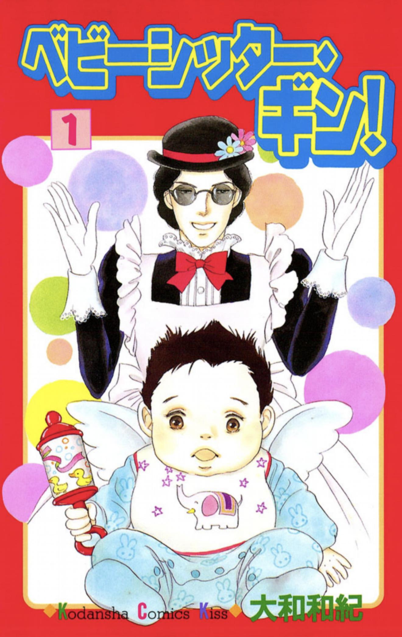 漫画『ベビーシッター・ギン!』4つの魅力をネタバレ!大野拓朗でドラマ化!