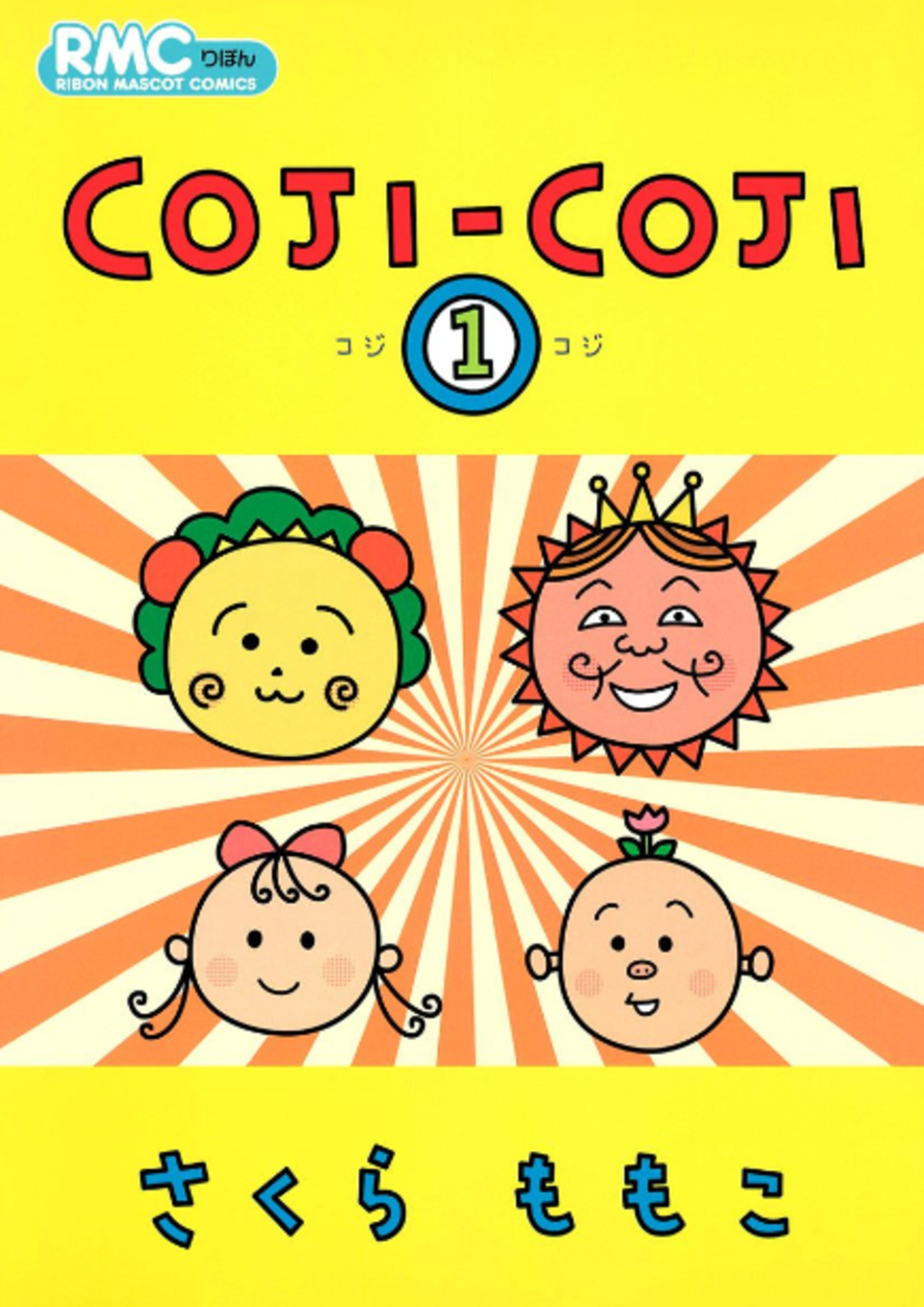 漫画「コジコジ」キャラの名言&神回まとめ!面白さの理由を考察!