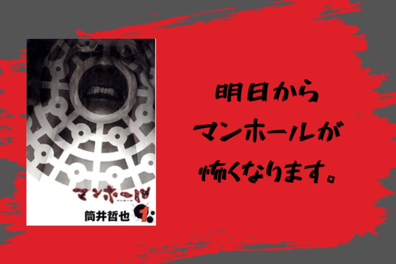漫画『マンホール』リアルな社会派ホラー!結末までの魅力をネタバレ紹介!