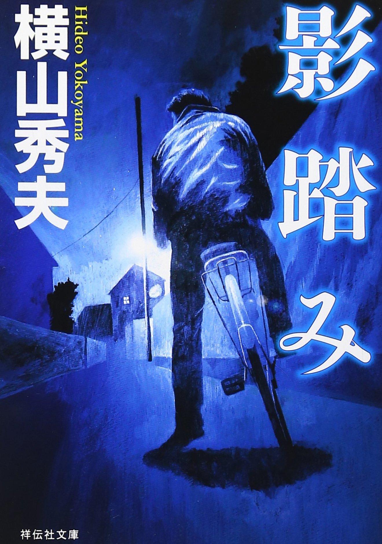 横山秀夫『影踏み』4の見所をネタバレ!泥棒が主人公、悲しい結末【映画化】
