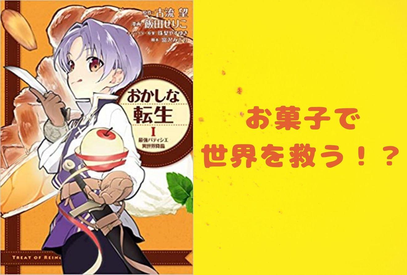 漫画『おかしな転生』が面白い!転生×ショタ物語を全巻ネタバレ紹介