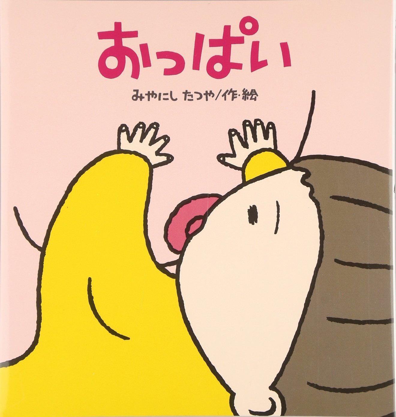 卒乳時期のママにおすすめの絵本5選!2歳前後の子どもに読んであげたい