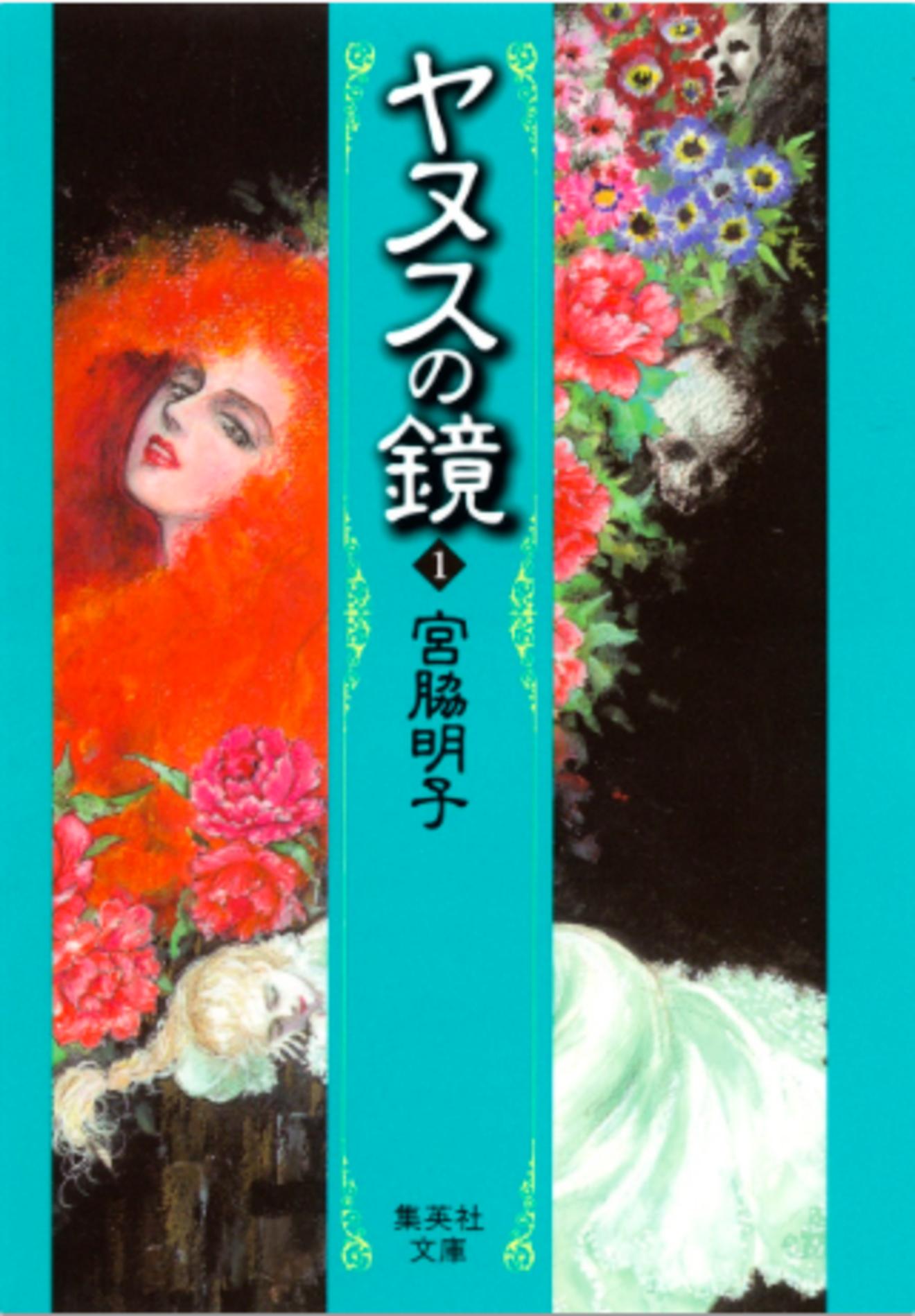 漫画『ヤヌスの鏡』を「メタモルフォセス」まで考察!34年ぶりドラマ化!