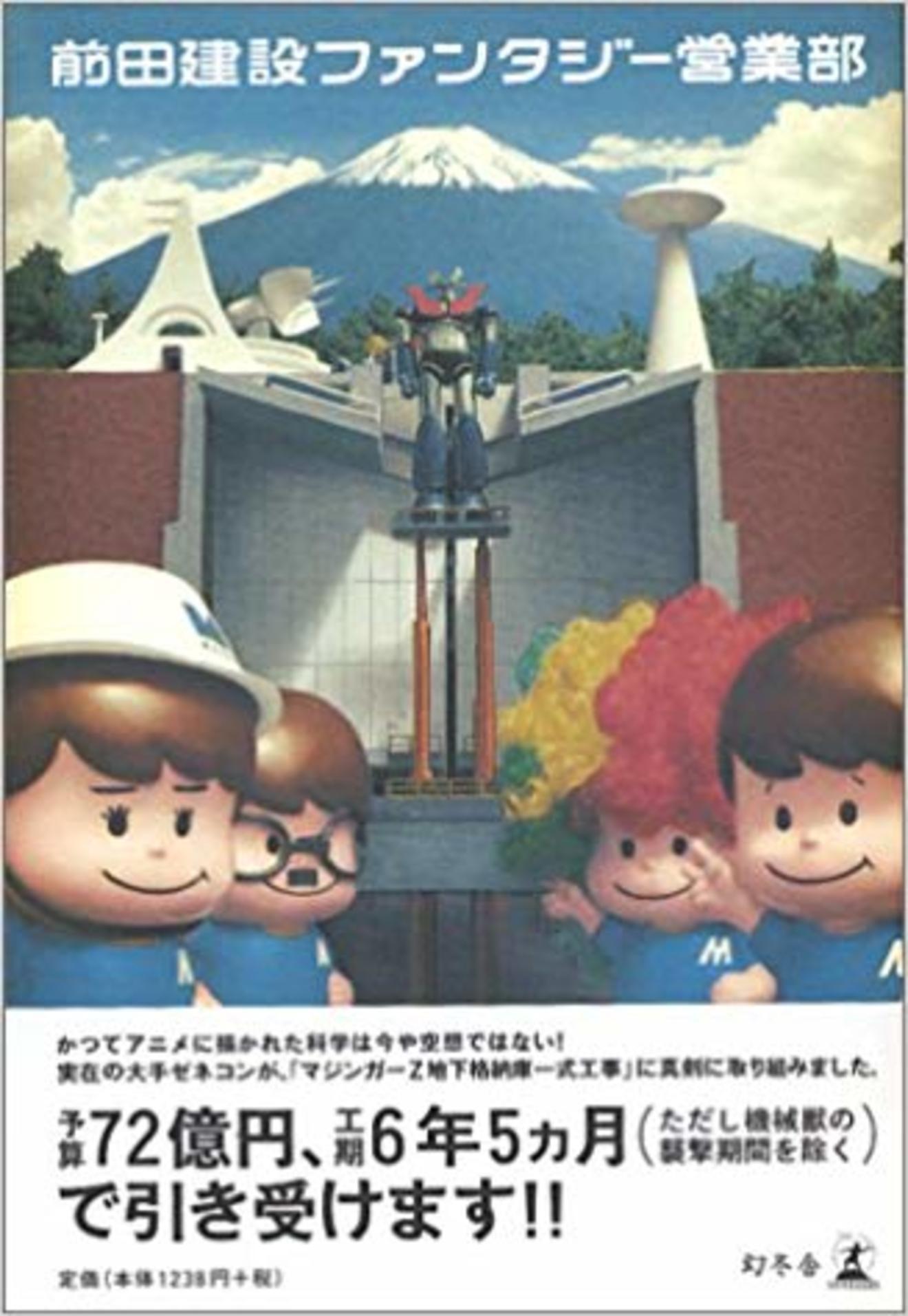 『前田建設ファンタジー営業部』全巻ネタバレ!架空の建造物を検証【映画化】
