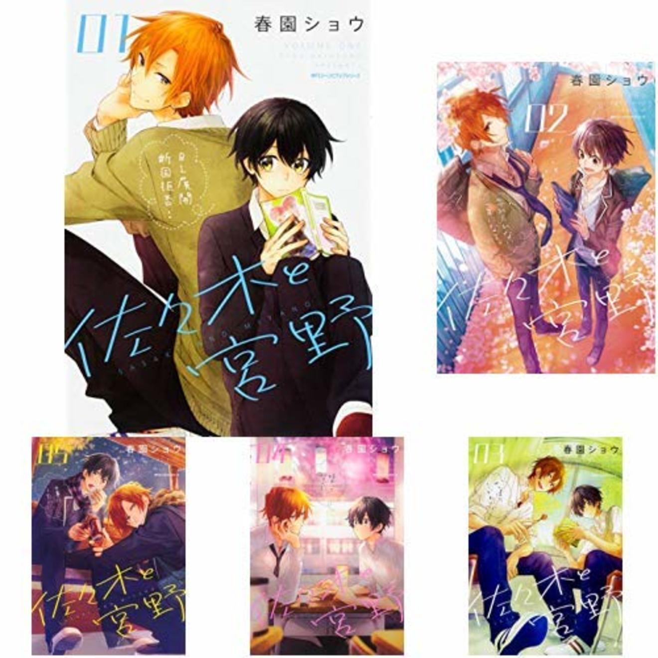 『佐々木と宮野』5巻までのほっこりな日常をネタバレ!無料で読めるゆるBL