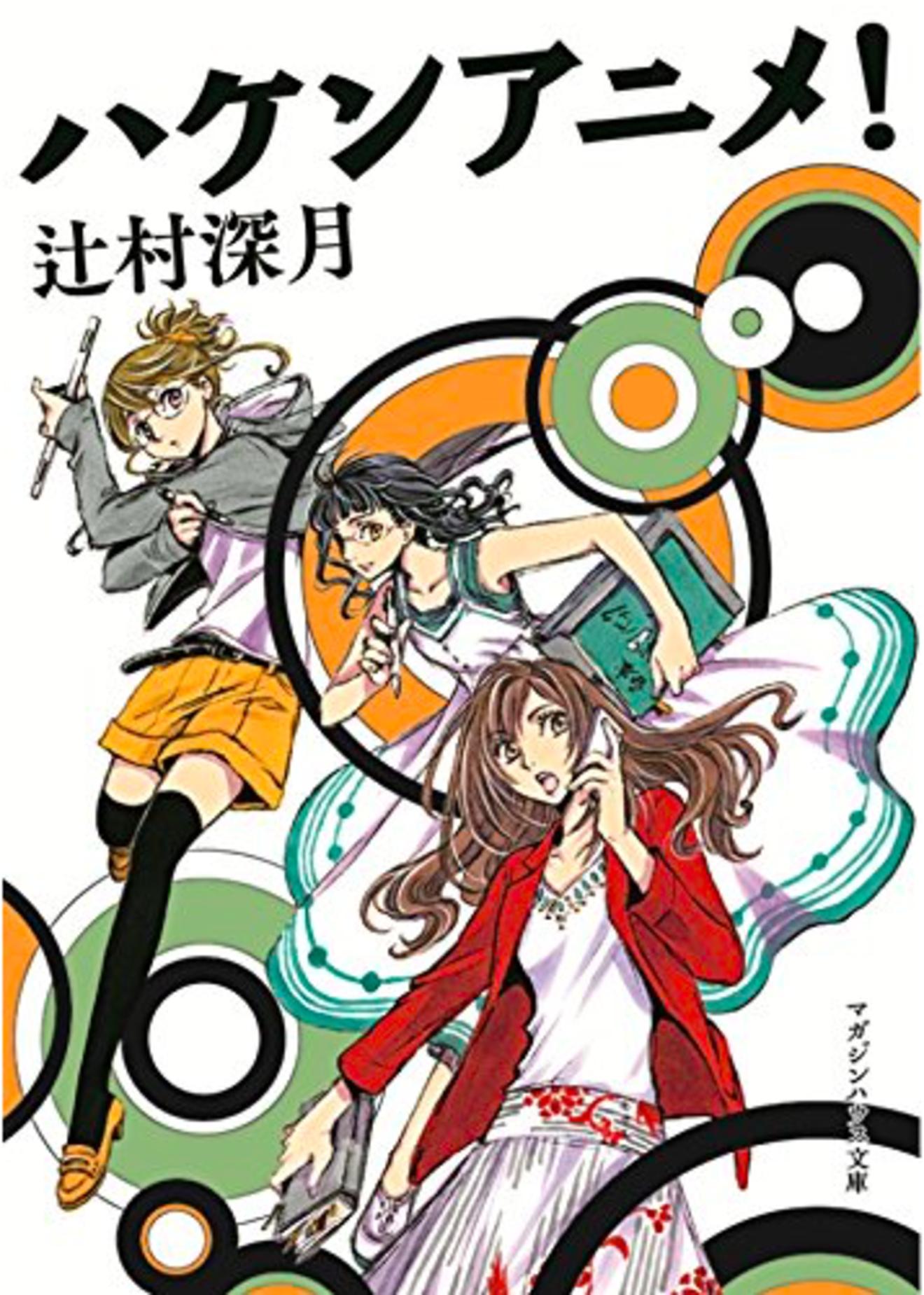 『ハケンアニメ!』の魅力3!アニメ業界が舞台の小説を結末までネタバレ!