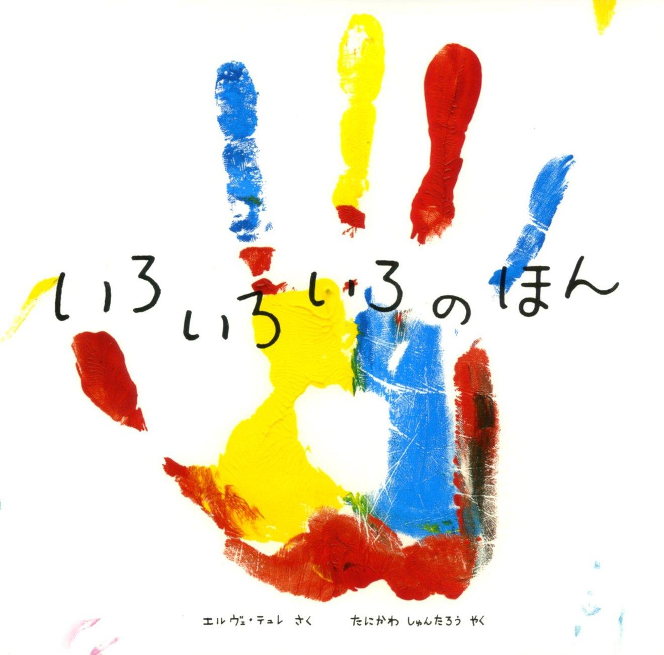 色を覚える絵本おすすめ6選!0歳~5歳まで、年齢別に人気作を紹介!