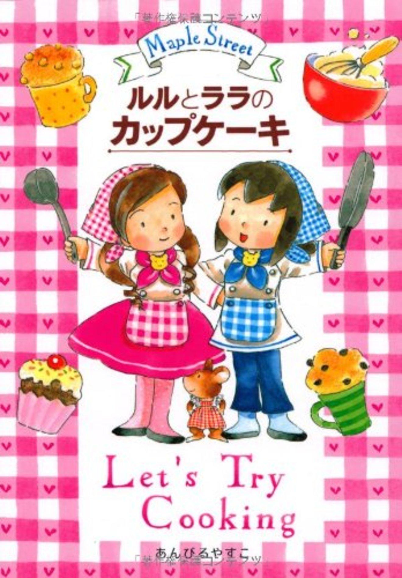 「ルルとララのおかしやさん」シリーズのおすすめ本とスイーツのレシピを紹介
