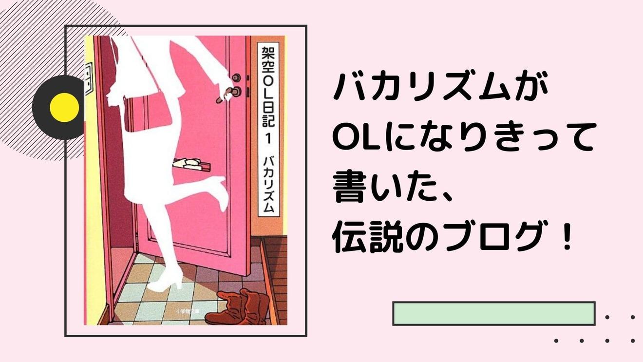 原作『架空OL日記』の面白い魅力3つ!バカリズムが再びOL役!【映画化】