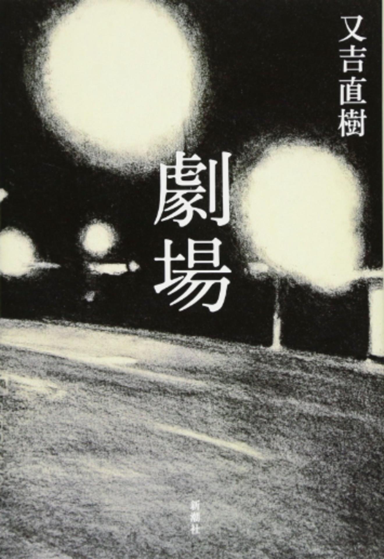 又吉直樹『劇場』切ない魅力を結末までネタバレ!山崎賢人が主演で映画化!