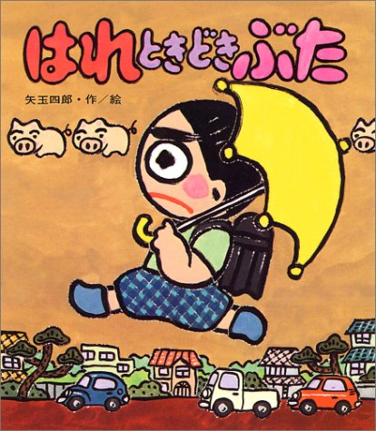 「はれぶた」シリーズおすすめ5選!色褪せない名作児童書の魅力とは