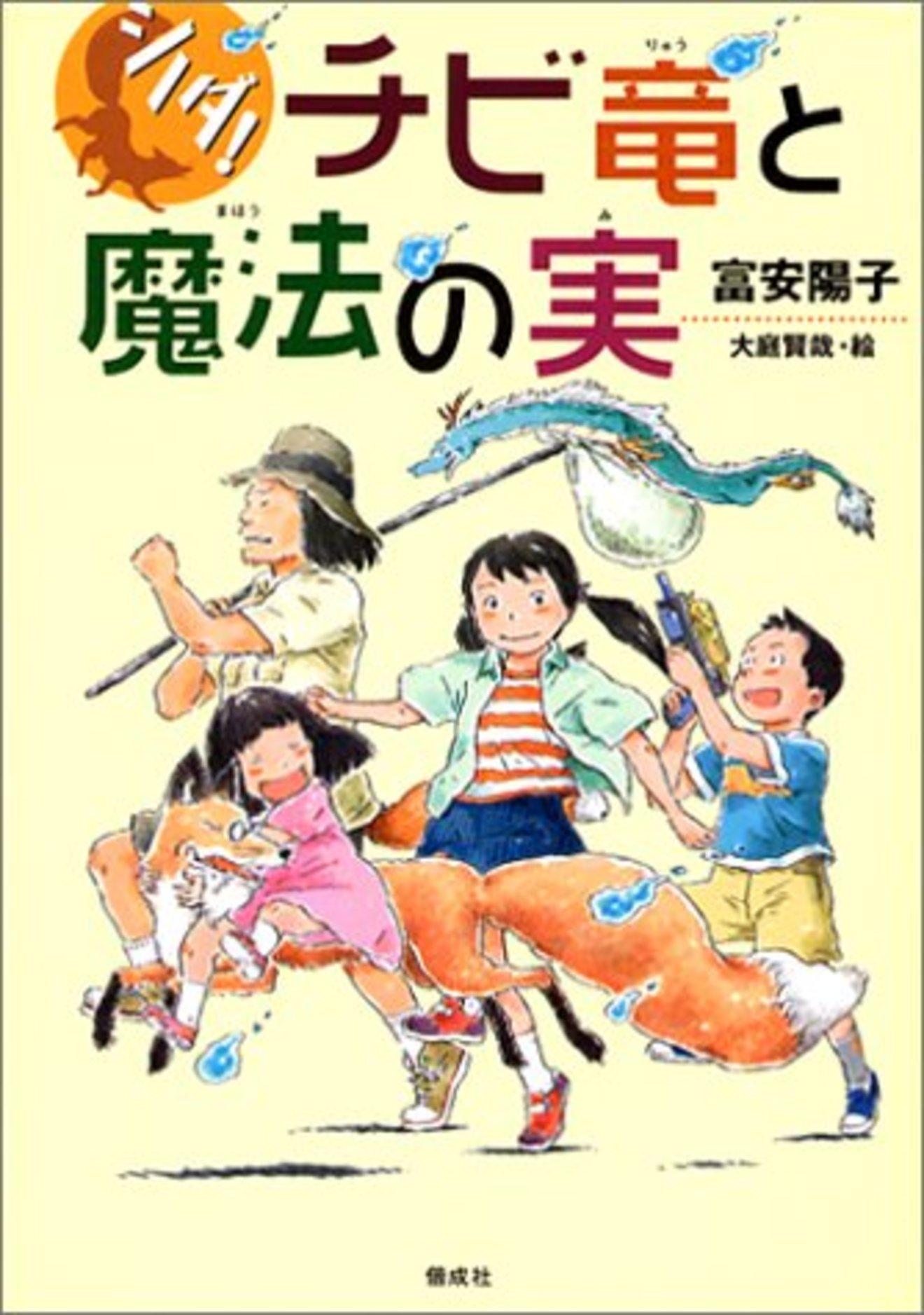 「シノダ!」シリーズの魅力とは。あらすじや登場人物、見どころなどを紹介