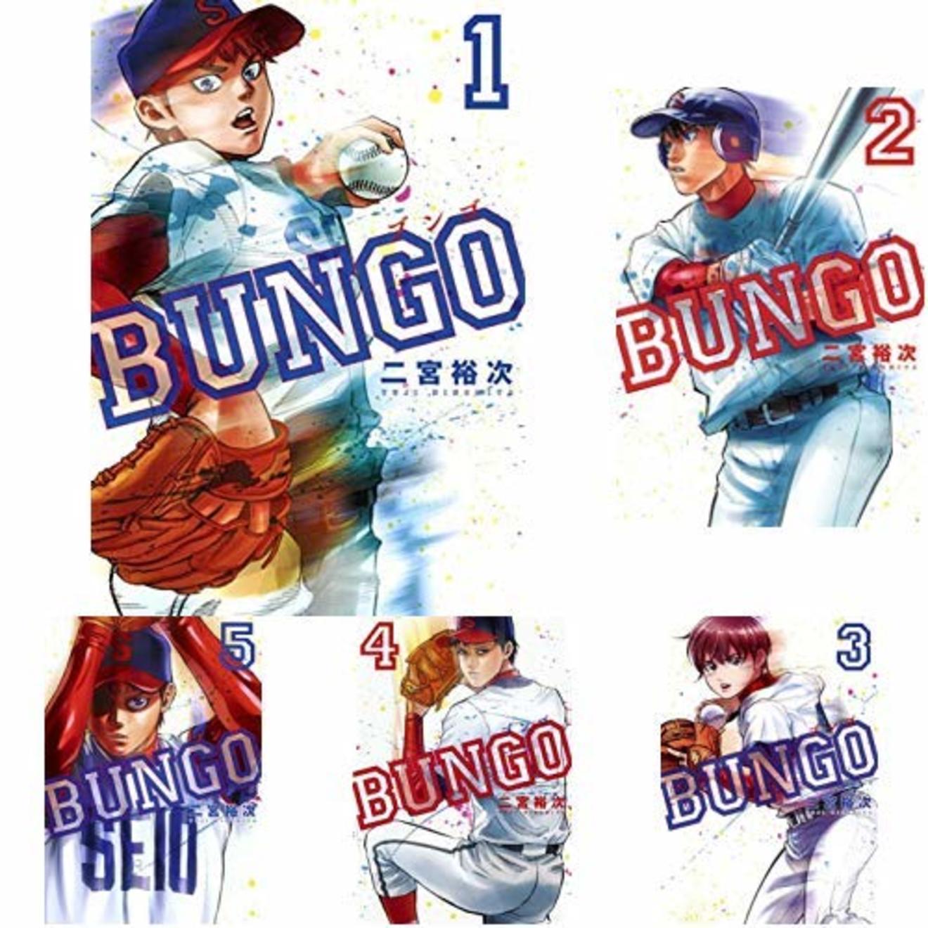 『BUNGO―ブンゴ―』面白さをマジ語り。最新19巻の見所もネタバレ紹介