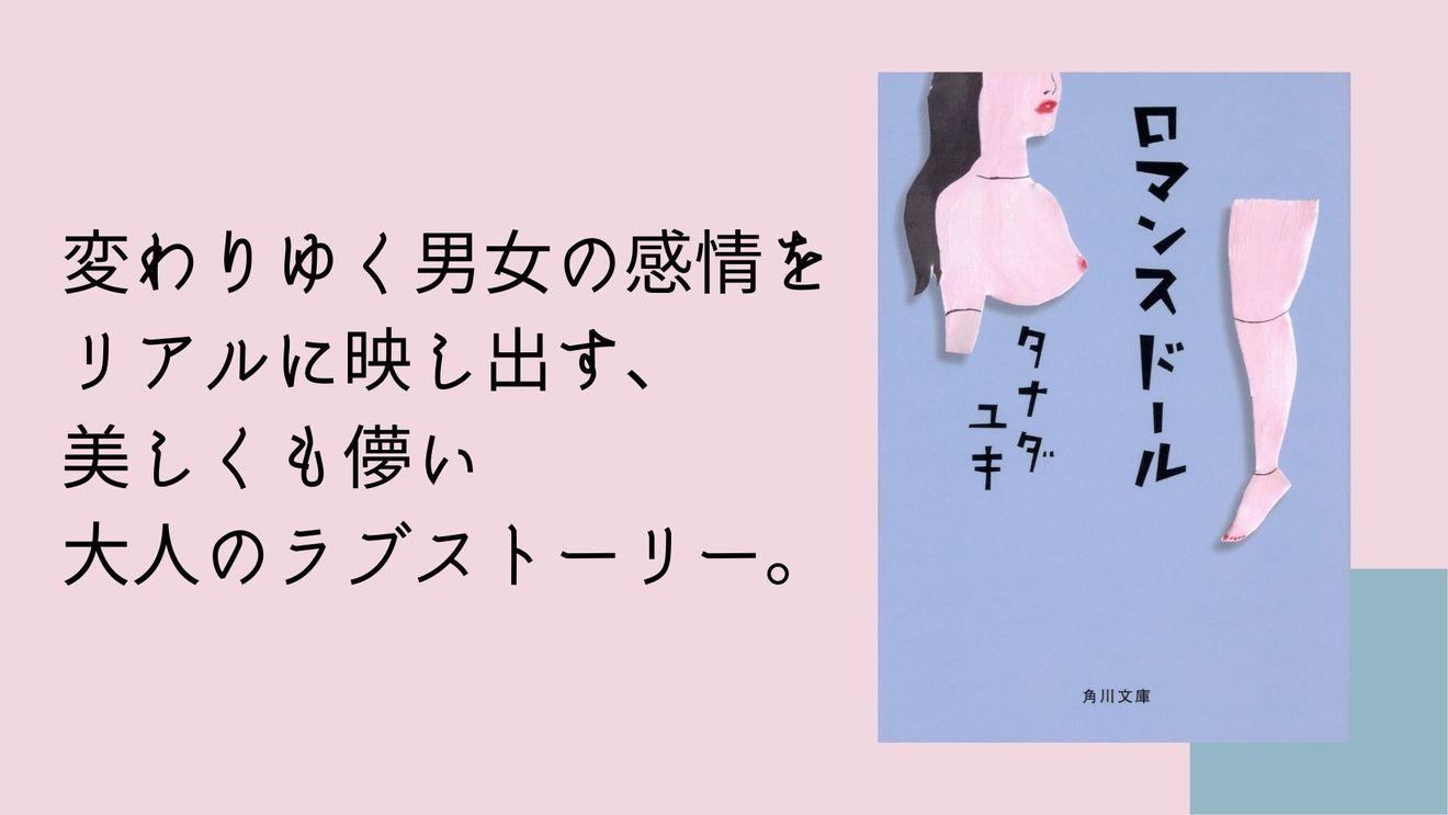 小説『ロマンスドール』の魅力をネタバレ!純愛と性愛、そしてラブドールが複雑に絡み合う